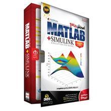نرم افزار آموزش جامع Matlab Plus Simulink نشر نوين پندار