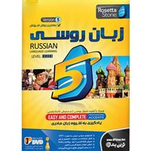 Novin Pendar Rosetta Stone Russian Language V5 Learning Software