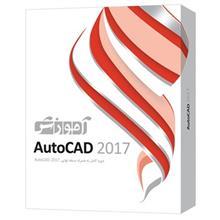 نرم افزار آموزش AutoCad 2017 نشر پرند