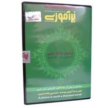 نرم افزار آموزش زبان پر آموزي عربي