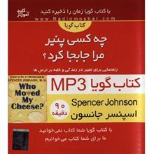 کتاب صوتي چه کسي پنير مرا جا به جا کرد - اسپنسر جانسون
