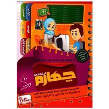 فيلم کمک آموزشي چهارم ابتدايي