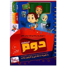 فيلم کمک آموزشي دوم ابتدايي