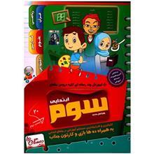 فيلم کمک آموزشي سوم ابتدايي