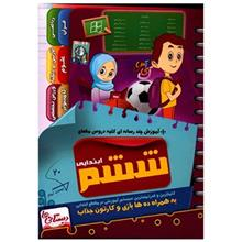 فيلم کمک آموزشي ششم ابتدايي
