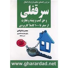 کتاب صوتي سرقفلي اثر محمد رضا فولادي