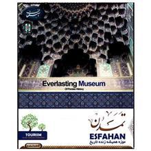 نرم افزار تمدن - اصفهان موزه هميشه زنده تاريخ