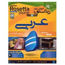 Rosetta Stone Arabic Version 4