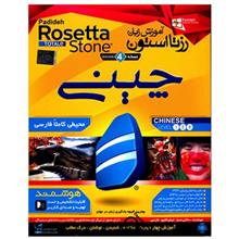 Rosetta Stone Chinese Version 4