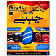 نرم افزار آموزش زبان چيني Rosetta Stone