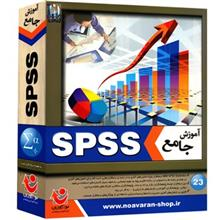 Noavaran SPSS Software Tutorial