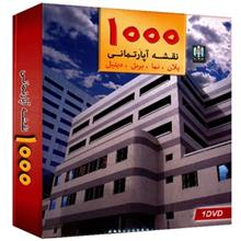 مجموعه نرمافزار رسا سافت 1000 نقشه آپارتماني