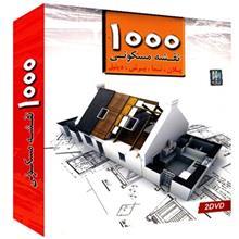مجموعه نرمافزار رسا سافت 1000 نقشه مسکوني