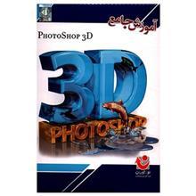 آموزش جامع فتوشاپ 3D
