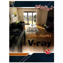 V-Ray Training