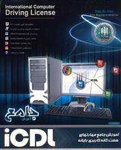 نرم افزار پانا آموزش جامع مهارت هاي هفت گانه ICDL