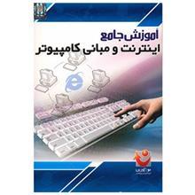Comprehensive Tutorial Internet And Computer Basics