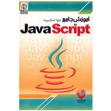 Comprehensive Tutorial Of Java Script