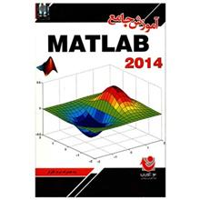 Comprehensive Tutorial Of Matlab 2014