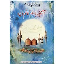 نرم افزار ستاره 9 - آشنايي با امام کاظم (ع)