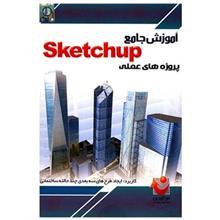 نرم افزار آموزش جامع SketchUp (پروژههاي عملي)