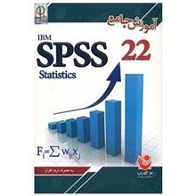 Comprehensive Tutorial Of SPSS 22