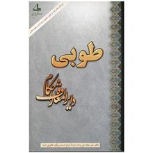 نرم افزار طوبي - دايره المعارف احکام