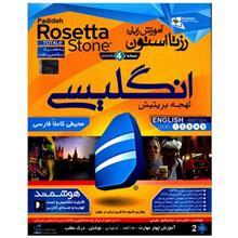 نرم افزار آموزش زبان انگليسي Rosetta Stone لهجه بريتيش
