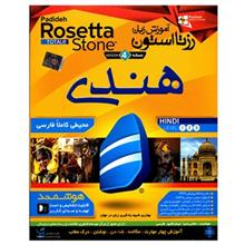 Rosetta Stone Hindi Version 4
