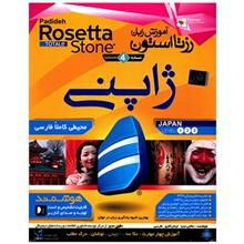 Rosetta Stone Japanese Version 4