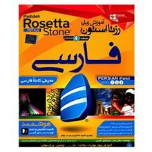نرم افزار آموزش زبان فارسي Rosetta Stone