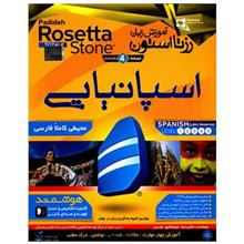 Rosetta Stone Spanish Version 4