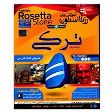 Rosetta Stone Turkish Version 4