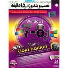 سيستم عامل  Windows 7-8.1 SP1 Home Gold Edition ويرايش 32 و 64 بيتي