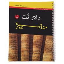Avand Danesh Dummies 3 Lines Music Notebook