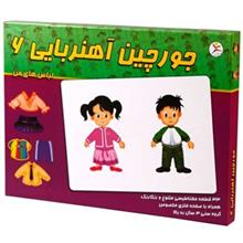 Avaye Baran My Clothes Magnetic Sorter