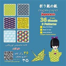 بسته کاغذ اوريگامي اوريران طرح ژاپني سايز کوچک