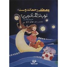 Where Are You Sweet Sleep by Mostafa Rahmandoust Audio Book