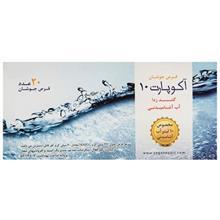 قرص ضدعفونی کننده آب یگانه پارت مدل Aqupart 10
