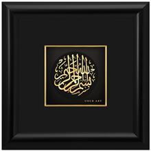 تابلوي طلاکوب زرسام طرح نام مقدس 5 سايز 25 × 25 سانتي متر