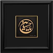 تابلوی طلاکوب زرسام طرح یا حسین سایز 25 × 25 سانتی متر