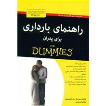 کتاب راهنماي بارداري براي پدران اثر ميتو ام. اف. ميلر