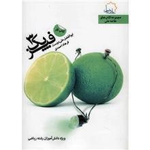 کتاب کار فيزيک سوم رياضي انتشارات حلي اثر ابوالفضل علي دوست