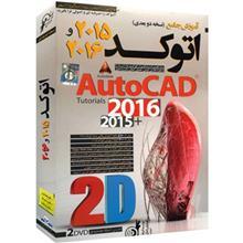 Donyaye Narmafzar Sina AutoCAD 2015 and 2016 Tutorials Multimedia Training