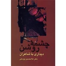 کتاب چشمه روشن، ديداري با شاعران اثر غلامحسين يوسفي