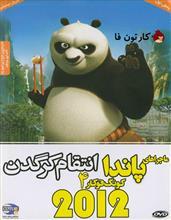 سریال پاندای کونگ فو کار سری 4 دوبله فارسی