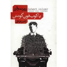 کتاب ياکوب فون گونتن اثر روبرت والزر