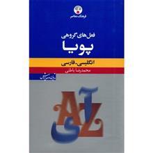 کتاب فرهنگ فعل هاي گروهي پويا انگليسي - فارسي اثر محمدرضا باطني