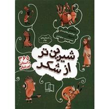 کتاب شيرين تر از شکر اثر ابوالفضل هادي منش - چهار جلدي