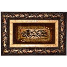 تابلو فرش طرح بسم الله الرحمن الرحيم کد 12078